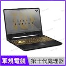 華碩 ASUS FX506LU 軍規電競...
