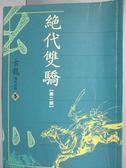【書寶二手書T1/武俠小說_HIB】絕代雙驕(二)_古龍