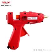 德力西熱熔膠槍 熱膠槍玻璃膠槍家用電膠槍熱熔7mm膠棒11mm膠條槍 NMS漾美眉韓衣