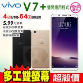 限量特賣 VIVO V7+ / V7 PLUS 4G/64G 5.99吋 智慧型手機 2018世足指定手機 24期0利率 免運費