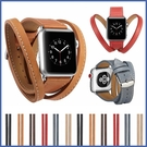 蘋果 雙圈手環皮錶帶 蘋果錶帶 38mm錶帶 42mm 錶帶 iwatch錶帶