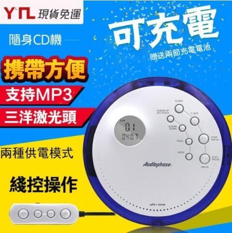 CD機 全新 美國Audiologic 便攜式 CD機 隨身聽 CD播放機 支持英語光盤 遇見初晴