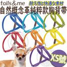 此商品48小時內快速出貨》Tail&me尾巴與我》自然概念革系列純粹款胸背帶-XS
