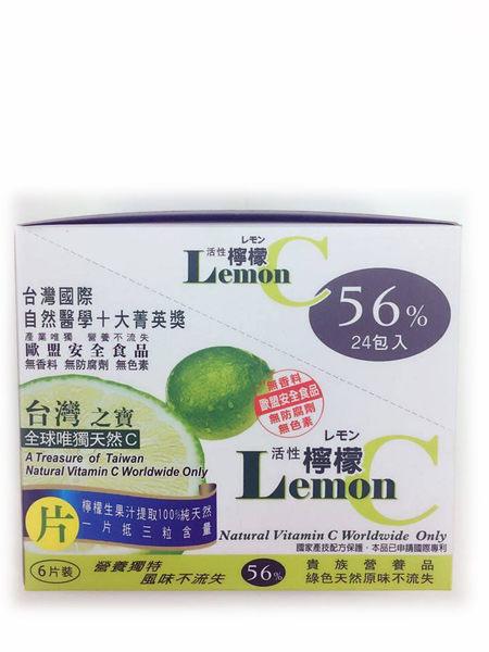九龍齋 檸檬C口含片56%24包入