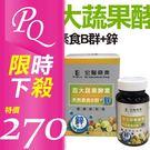 宏醫生技 百大蔬果酵素 天然素食B群+鋅...