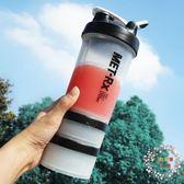 三層搖搖杯蛋白粉健身杯子運動水杯刻度搖搖杯奶昔搖杯大容量塑膠 全館免運