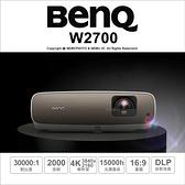 BenQ W2700 4K HDR 色準導演機 嚴格校正 DCI-P3 Rec.709標準色域【可刷卡】薪創數位