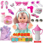 智能嬰兒仿真眨眼洋娃娃早教兒童玩具BABY23 魔法街