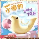 台灣總代理公司貨1年保固自慰器跳蛋逗豆鳥情趣跳蛋 OSUGA-小海豹 吸吮震動 情趣按摩器