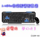 無線鍵盤滑鼠 耐嘉 KINYO GKBM...