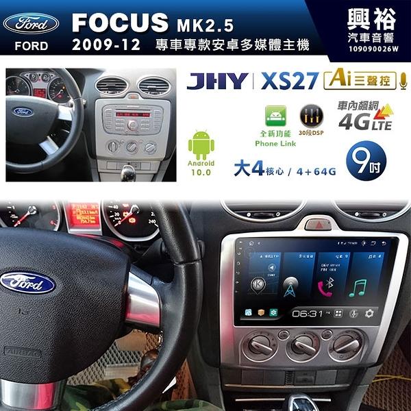 【JHY】2009~12年FORD FOCUS MK2.5 手動空調專用9吋XS27系列安卓機*Phone Link+送1年4G上網*大4核心4+64