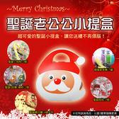 聖誕老公公/聖誕麋鹿小提盒 隨機不挑款(20盒送一盒) 可客製化公司貼紙 甜園小舖