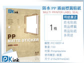 PKink-防水噴墨PP標籤貼紙(霧面)A4