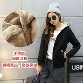 毛羊羔絨加絨加厚寬鬆拉鍊學生運動衛衣女韓版女士連帽YYP    傑克型男館