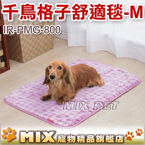 ◆MIX米克斯◆日本IRIS 千鳥格舒適睡毯 PMG-800【M號】中,睡墊,睡毯,狗床