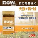 【毛麻吉寵物舖】Now! 鮮肉無穀天然糧成犬配方-300克 狗飼料/WDJ推薦/狗糧