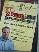 【書寶二手書T8/財經企管_MHB】公司賺錢有這麼難嗎_約翰.瓦瑞勞