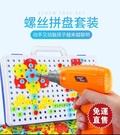擰螺絲釘組裝玩具電鑚工具箱4寶寶動手拆卸5拼裝6益智男孩3歲  【快速出貨】