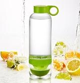 【檸檬活力瓶】風靡美韓神器運動水杯檸檬杯榨汁杯活力瓶鮮果榨汁器