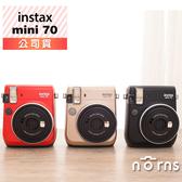 【富士mini70拍立得相機 恆昶公司貨】Norns Fujifilm instax mini 70黑色 紅色 金色 保固一年