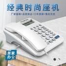 座機辦公酒店固定電話機家用有線座機免電池來電顯示快捷撥號 愛丫 免運