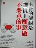 【書寶二手書T5/財經企管_BL2】主管的能耐是讓員工願意做不樂意的事_小山昇