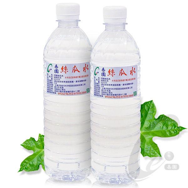 易園絲瓜水 --磁化純絲瓜水 600ml x  2瓶  /菜瓜水/天羅水/