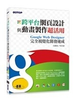 二手書 跨平臺網頁設計與動畫製作超活用:Google Web Designer完全視覺化開發速 R2Y 9789863475682