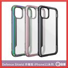 Defense Shield 刀鋒系列 iPhone11系列 [M50] 手機殼 保護殼 11Pro 11 Pro Max
