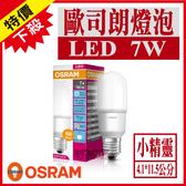含稅 OSRAM歐司朗 7W LED燈泡 小精靈 小晶靈 小口徑燈泡 發光角度更大 省電燈泡 E27 小雪糕