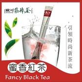 歐可茶葉 袋棒茶 蜜香紅茶(15支/盒)