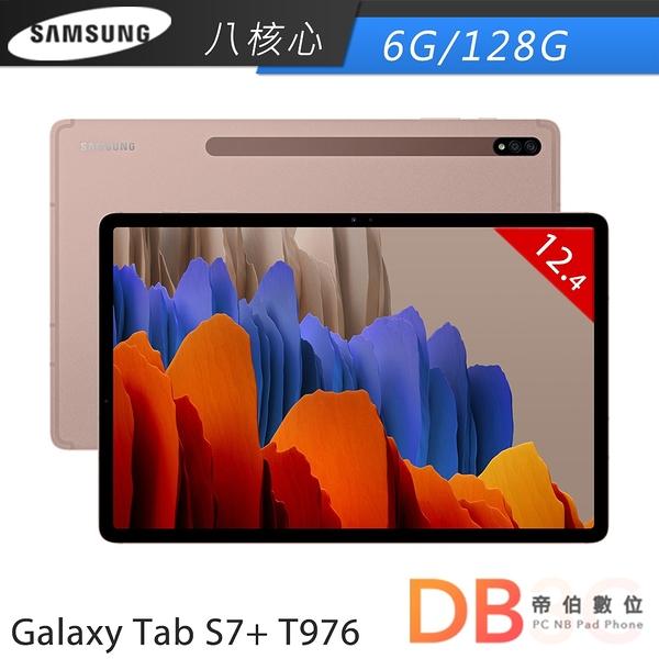 Samsung Galaxy Tab S7+ 12.4吋 5G T976 八核 128G(六期零利率)-送螢幕保護貼+保冷保溫袋