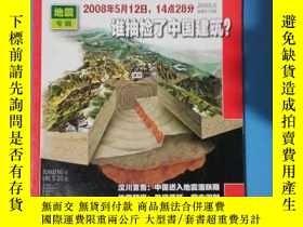 二手書博民逛書店罕見中國國家地理地震專輯Y258306
