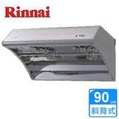 【林內】RH-9037S 深罩式排油煙機(90CM)