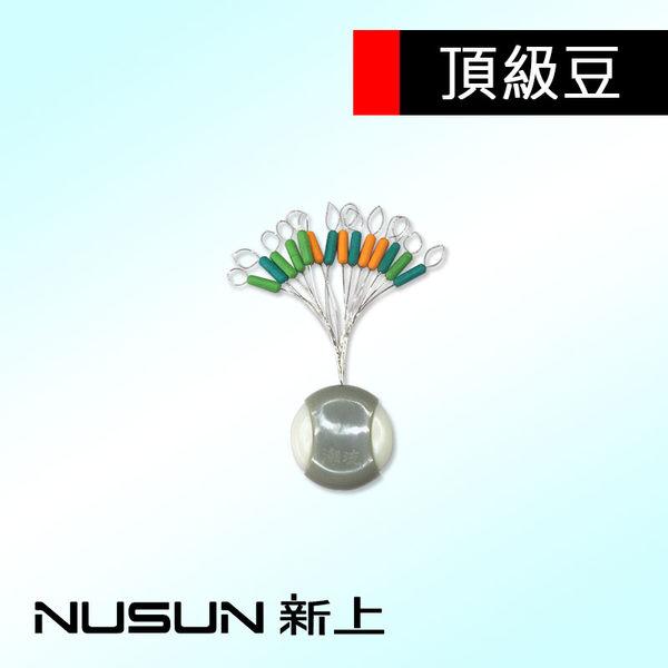 橘子釣具 NUSUN 頂級豆-柱型彩色(14顆)(5087)