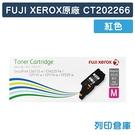 原廠碳粉匣 FUJI XEROX 紅色高容量 CT202266 (1.4K) /適用 富士全錄 CP115w/CP116w/CP225w/CM115w/CM225fw