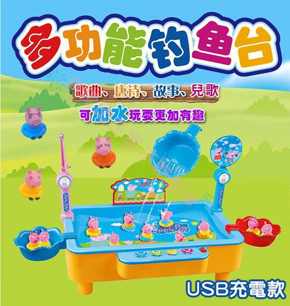 粉紅豬小妹 狗狗隊 音樂電動捕魚玩具 電動捕魚台 釣魚組 音樂益智 玩具 磁性 釣魚盤 電動撈魚