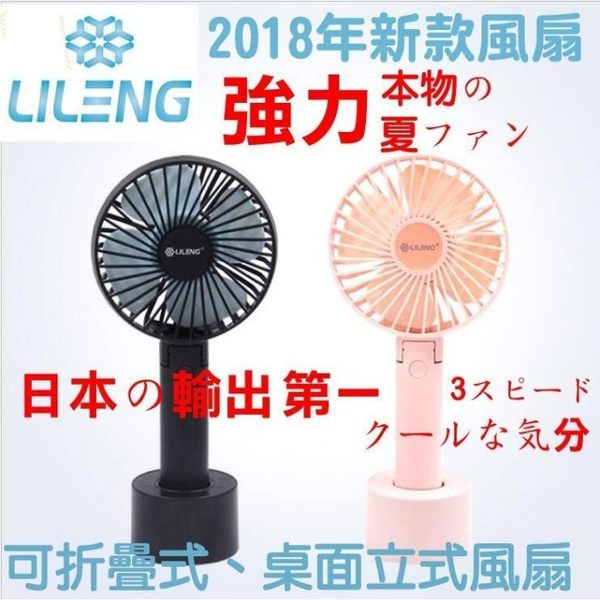 【總代理公司】Lileng立冷 手持usb風扇 迷你靜音小風扇/手持風扇可折疊隨身可充電/辦公室