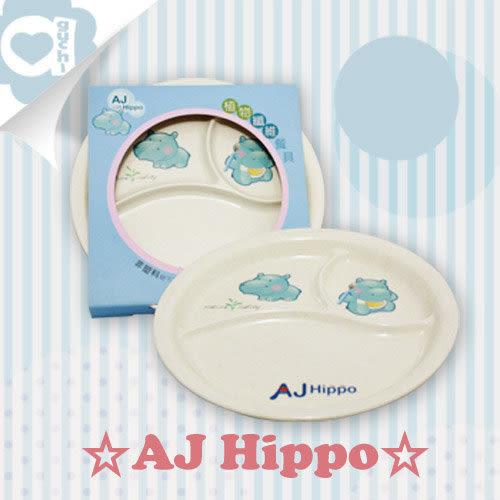 【亞古奇 Aguchi】☆ AJ Hippo ☆ 小河馬 植物纖維三格圓盤