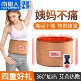 南極人電熱保暖護腰暖宮暖胃發熱腰疼腰間盤突出勞損護腰帶寶 全館免運