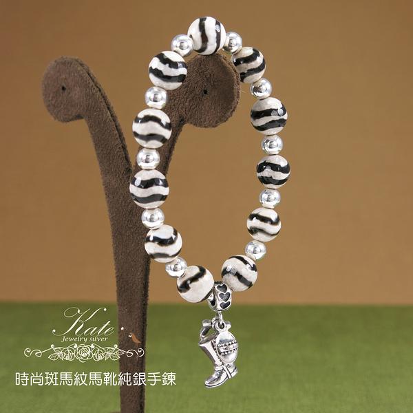 銀飾純銀手鍊 斑馬紋瑪瑙 馬靴 馬蹄鐵 小愛心 設計款 925純銀寶石手鍊 KATE 銀飾