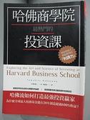【書寶二手書T4/投資_A99】哈佛商學院最熱門的投資課:明星投資人都搶著學的判讀力_中澤知寬