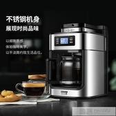 咖啡機研磨一體現磨家用磨豆小型全自動美式網紅滴漏咖啡壺  雙12購物節 YTL