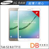 加碼贈★Samsung Galaxy Tab S2 8.0 T713 Wi-Fi 八核心 平板電腦-送保護貼+可立式皮套+指觸筆(6期0利率)