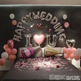 婚房佈置 創意婚房氣球裝飾婚禮婚慶佈置用品浪漫生日派對LOVE表白求婚道具 新品特賣