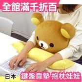 【小福部屋】【拉拉熊】日本 BANDAI 萬代 PC筆電 鍵盤靠墊抱枕娃娃【新品上架】