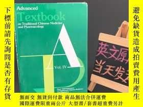 二手書博民逛書店Advanced罕見Textbook on Traditional Chinese Medicine and Ph
