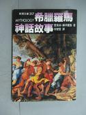 【書寶二手書T6/歷史_HDD】希臘羅馬神話故事_赫米爾敦