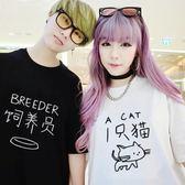 個性卡通文字字母印花情侶裝夏裝短袖T恤BF風半袖