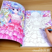 塗色畫本小公主涂色書3-6-8-10歲幼兒童畫畫本女孩涂鴉畫啟蒙繪畫冊填色本 小天使